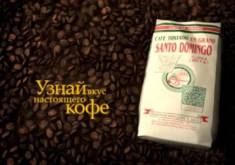 Доминикана - крупнейший поставщик ароматного кофе